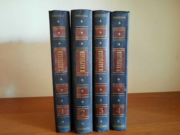 Вересаев 4 тома 199 грн