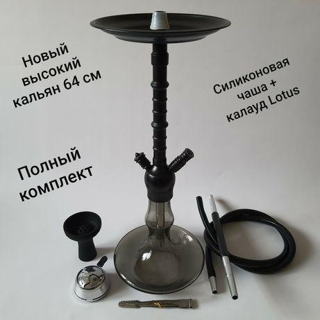 Высокий 64 см Кальян HOOKAH 011 + калауд Lotus + силиконовая чаша