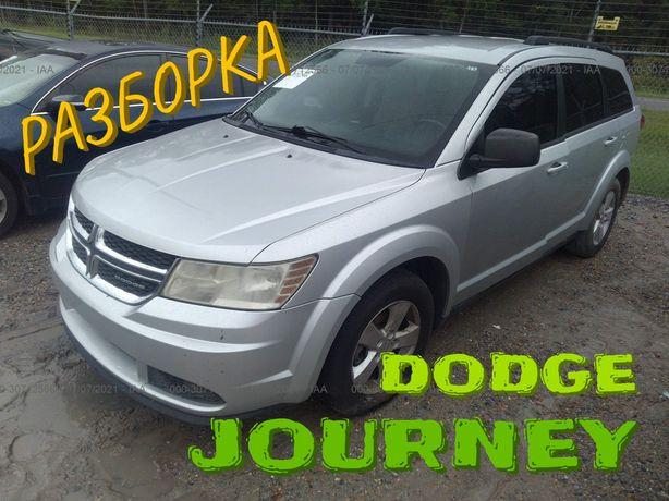 Запчасти Dodge JOURNEY 2,4 USA Разборка Додж Джорни США Капот