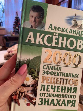 2000 самых эффективнвз рецептов