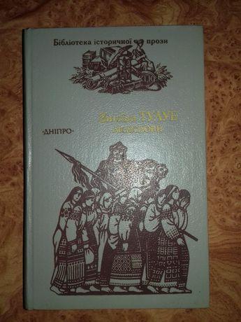 """Продам книгу """"З. Тулуб -Людолови"""" Том 1"""