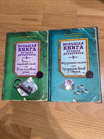 Детские книги детективы