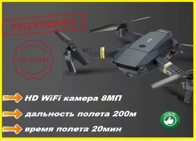 Уникальный квадрокоптер селфи дрон складной с HD WiFi камерой 8МП.