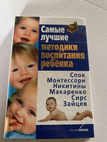 Книга про виховання дітей