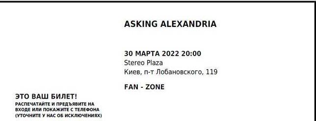 Билет на Asking Alexandria