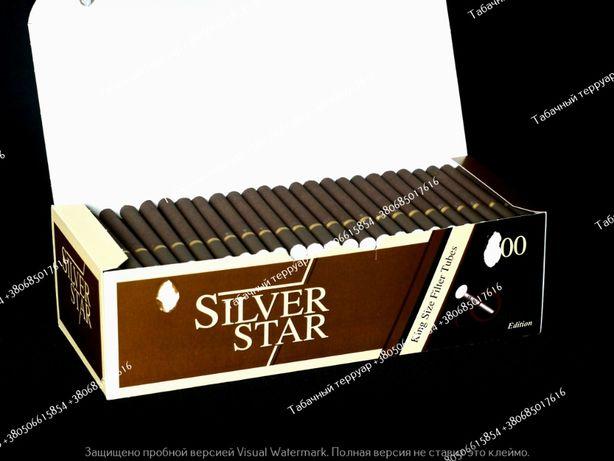 """АКЦИЯ!!! Коричневые элитные сигаретные гильзы """"SILVER STAR""""."""