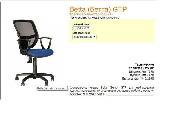 Продам кресло Betta (Бетта) GTP цвет ЧЕРНЫЙ
