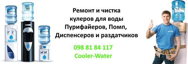 Ремонт куллера для воды и обслуживание кулеров диспенсеров помпы крана