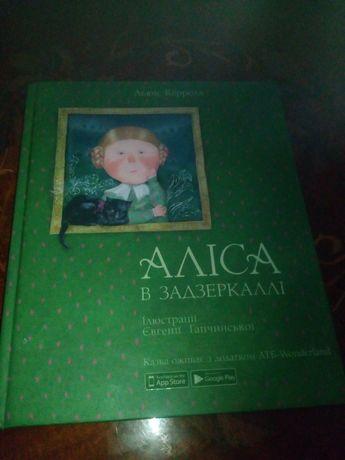 Книжка детская Алиса с оживающими картинками