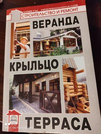 Книги по строительству дома, крыльца,веранды,террасы