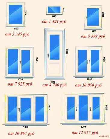 АКЦИЯ окно балкон дверь пластиковое пвх стеклопакет Куйбышевский р-н