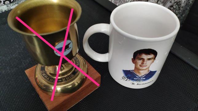 Чашка с автографом Белькевича