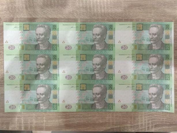 Банковский лист подлинных купюр 20 грн