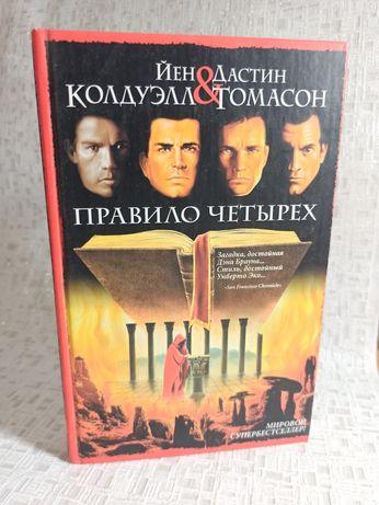 "Книга ""Правило четырёх"""