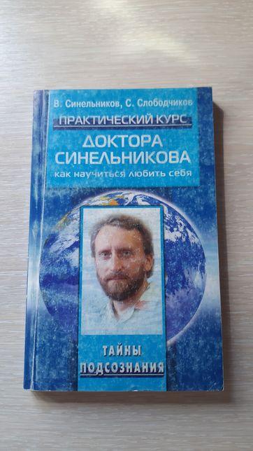 Валерий Синельников - Как научиться любить себя