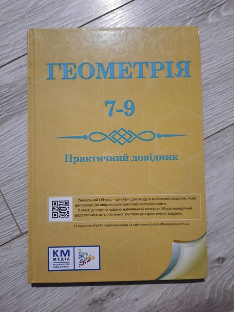 Геометрія 7-9