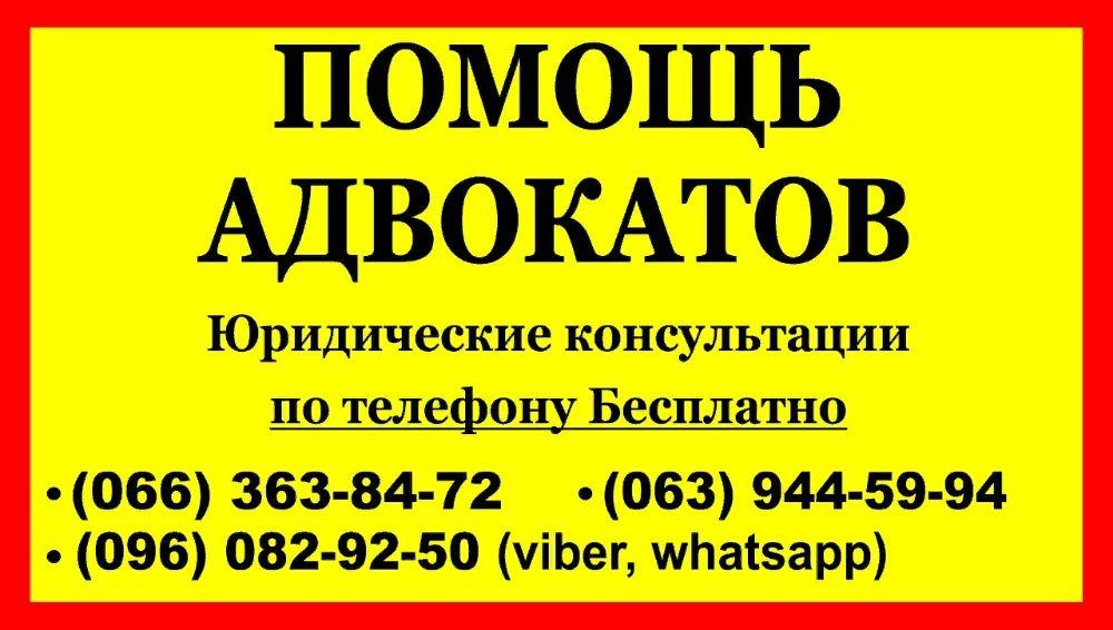 Адвокат Днепр (Днепропетровск). Консультация Бесплатно. Юрист Днепр Днепр - изображение 1