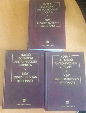 Новый большой англо-русский словарь Апресян