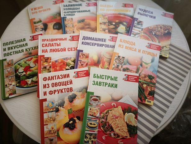 Кулинарная энциклопедия новая. Выпечка, кулинария. 10 томов