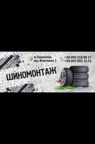 Шиномонтаж Бориспіль