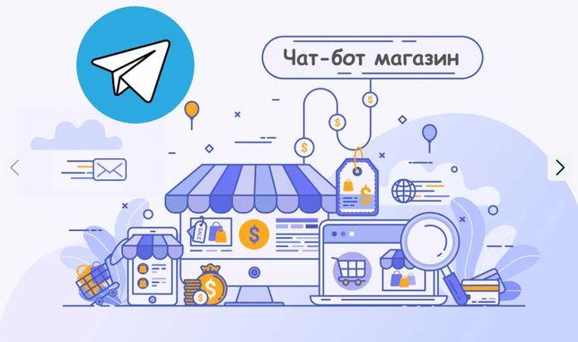 Чат-бот магазин в телеграмі для вашого бізнесу.