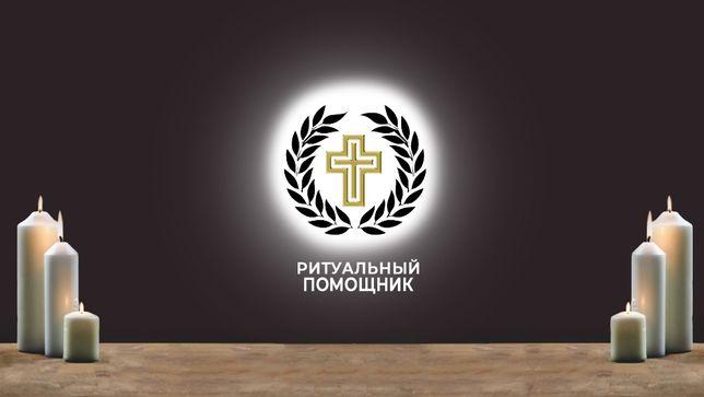 Ритуальные услуги Луганск. Кремация. Крематорий. Груз 200.