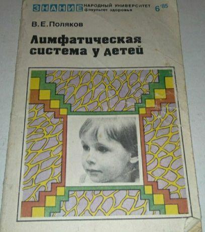 Лимфатическая система у детей