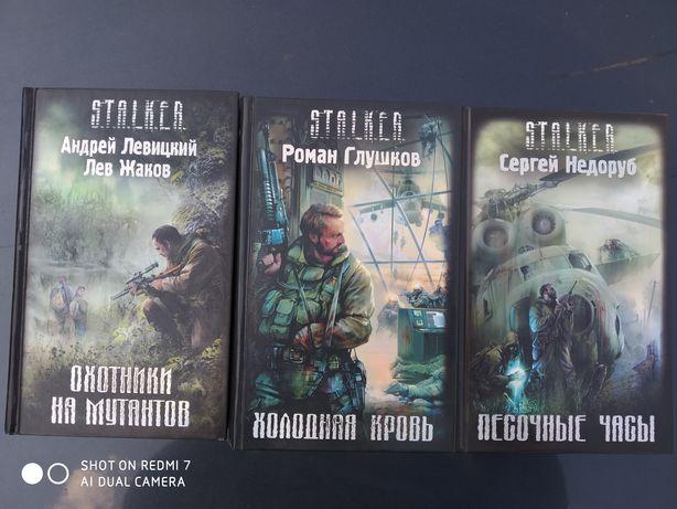 Книжки Сталкер .