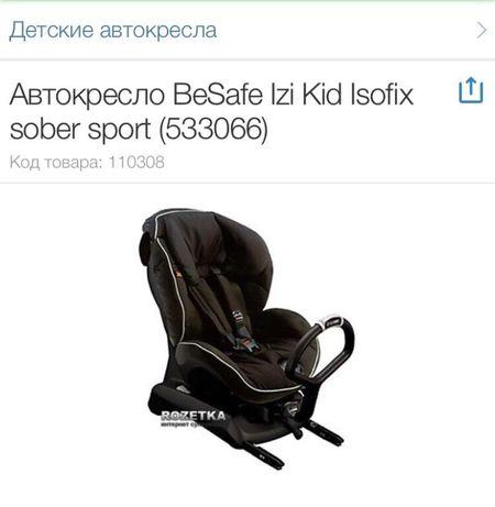 Автокрісло BeSafe Izi Kid isofix