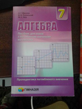 Алгебра 7 клас Мерзляк