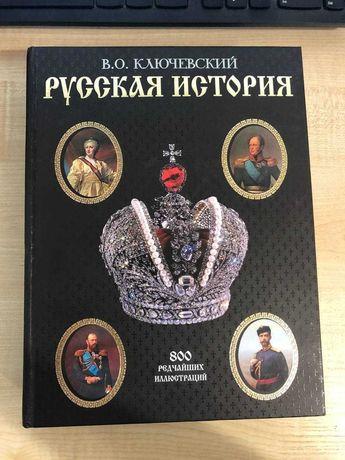 Русская история Ключевский В.О.
