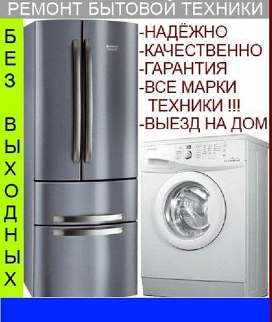 Ремонт холодильников, стиральных машин, плит, духовок, посудомоечных