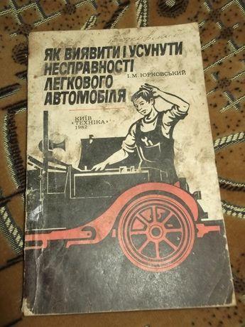 1982г, І.М.Юрковський Як виявити і усунути несправності ЛА