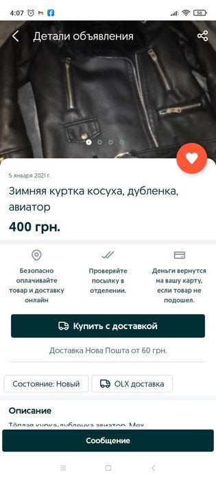 Продажа Вещей!мошеница ! Внимание! Киев - изображение 1