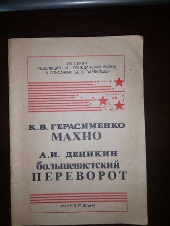 """К.В.Герасименко """"Махно"""""""