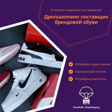 Прямой поставщик обуви по Украине. Сотрудничество по дропшиппингу