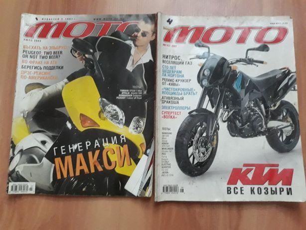 Журналы по мотоциклам