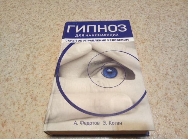Гипноз. А. Федотов, Э. Коган. Гипноз для начинающих. Учебник. Новый