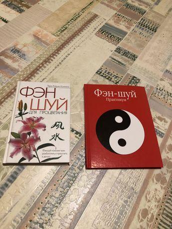 Книги по фен-шуй для процветания практикум
