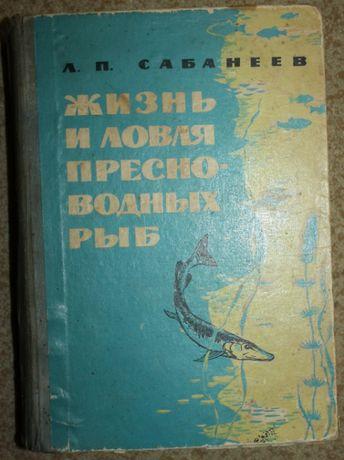 """Л.Сабанеев"""" Жизнь и ловля пресноводных рыб."""" 1965 г."""