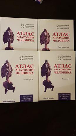 Атлас анатомия человека 4 тома