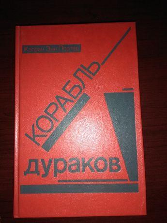 "К. Портер ""Корабль дураков"""