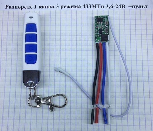 Радиореле 1 канал 3 режима 433МГц 3,6-24 В +пульт