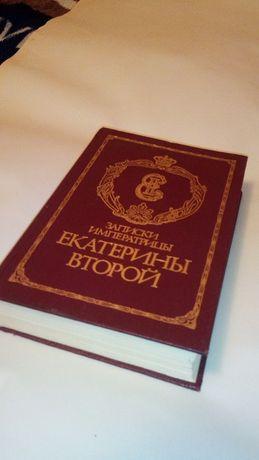 Книга записи Императрицы Екатерины Второй
