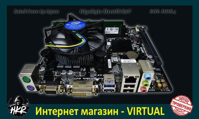 Комплект i5-6500 | Gigabyte H110M-S2V | DDR4 8Gb | microATX | s. 1151