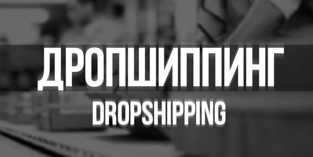 Дропшиппинг дроп DROP сотрудничество прибыль работа + Выгрузка