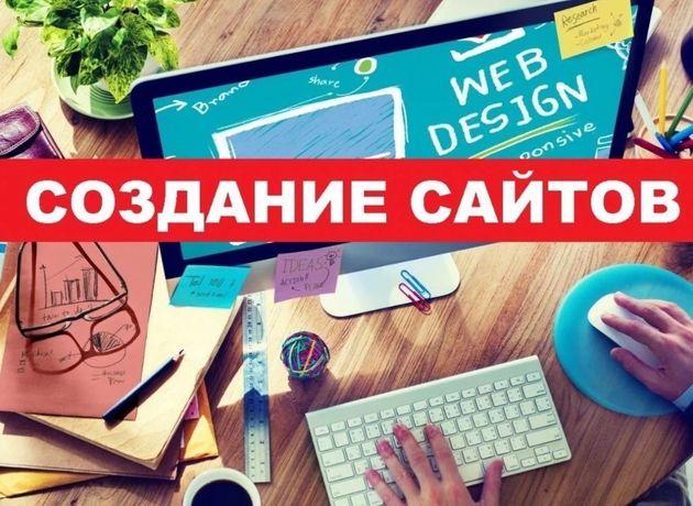 Создание сайтов, продвижение сайтов, интернет-магазин, сайт-визитка