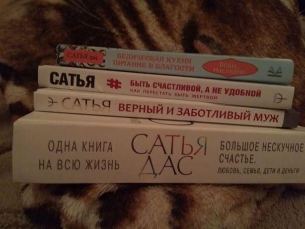 Сатья Дас, Одна книга на всю жизнь,замуж,любовь, дети,отношение,деньги