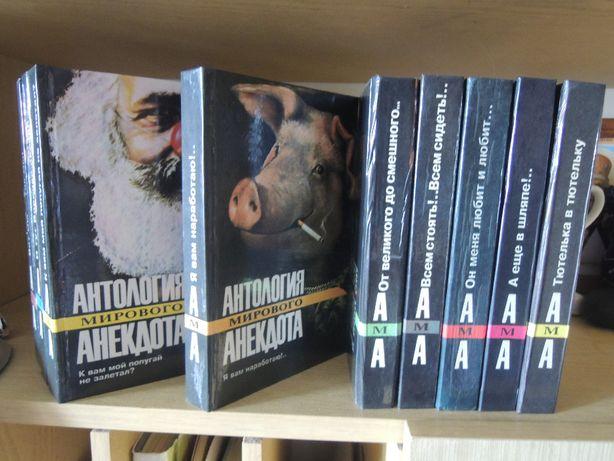 антология мирового анекдота 9 томов