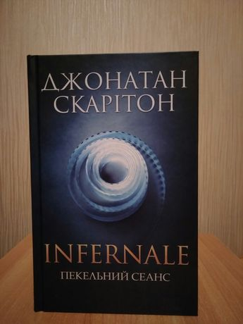 Infernale: Пекельний сеанс
